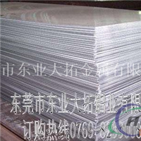 2A06铝板  LY6铝板