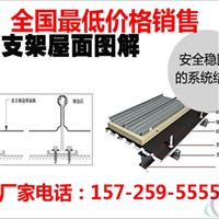 yx65直立锁边屋面板装配支架厂家报价