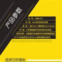 鋁鎂錳壓型板支座 鋁合金支座廠家報價