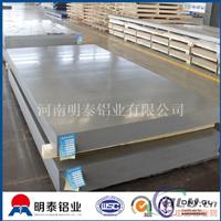 明泰7005铝合金板  合金铝板厂家价格
