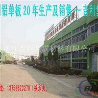 臺州粉末噴涂鋁單板銷量領先廠家