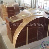 東莞廠家直銷雙曲鋁木模機13652653169