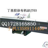 中空玻璃設備廠家QDJT03 丁基膠涂布機