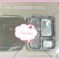 供应各种铝箔餐盒