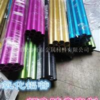 供应 阳极氧化铝管 7075铝管 铝管加工