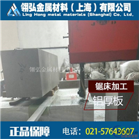 7005T651高强度氧化铝板