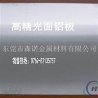 7a04铝板5mm厚