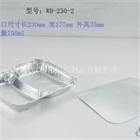 两格铝箔餐盒 WB2302