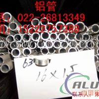 贛州厚壁6061鋁管價格,6061大口徑鋁管