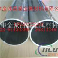 乌海厚壁6061铝管价格,6061大口径铝管