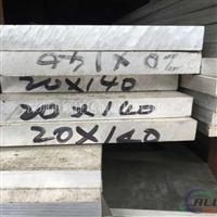 6061高硬度铝排 铝合金扁排