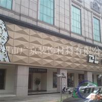 供应酒店门头造型雨棚装饰铝单板
