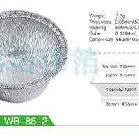 一次性铝箔餐盒 铝箔蛋糕杯852
