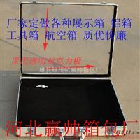铝箱定做 亚克力板铝箱