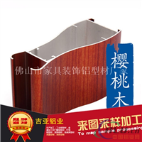 电泳红木纹铝材批发 电泳红木纹铝材代理