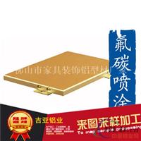 氟碳喷涂工程铝材定制 氟碳喷涂工程铝材厂