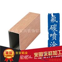 氟碳喷涂木纹型材销售 氟碳喷涂木纹型材厂