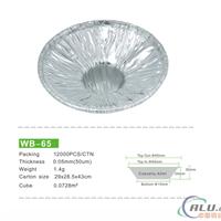 WB65一次性环保铝箔餐盒 暖锅公用锡纸盖