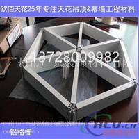 型材铝格栅 六角型铝格栅 铝格栅天花厂家