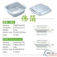 WB184�h饭铝箔快餐盒 方便面碗