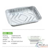 WB209一次性铝箔饭盒 外卖打包快餐盒