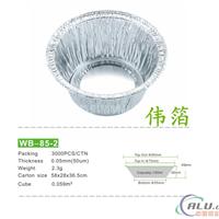 WB852一次性铝箔蛋糕杯 快餐外卖汤杯