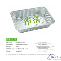 WB370一次性铝箔餐盒 烧烤盘