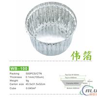 WB110一次性打包铝箔碗 烤脑花铝箔碗