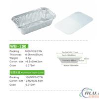 WB200一次性铝箔餐盒 外卖打包快餐盒