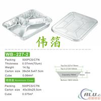 WB2272三格铝箔快餐盒