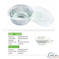 蒸蛋碗 錫紙碗 鋁箔餐盒WB120淺