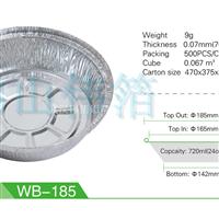 一次性铝箔碗 锡纸碗WB185