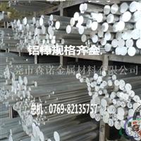 2024铝排规格 2024铝排厂家