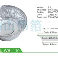 烤脑花铝箔碗 打包锡纸碗WB110