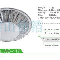一次性鋁箔杯 蛋撻錫紙托WB117