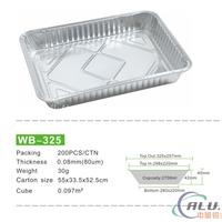 WB325一次性铝箔餐盒 烧烤烘焙铝箔餐盒