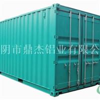 主营铝合金集装箱 集装箱铝配件 研发制造商