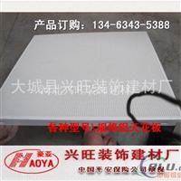 冲孔铝方板 XWL6603 600×600mm Ф3全冲孔