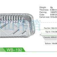 铝箔饭盒 一次性锡纸饭盒WB192