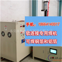 铝箔焊接机可焊铜箔和铝箔2种软连接