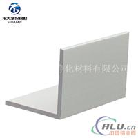 净化铝材角铝 角铝铝型材 净化房铝合金型材