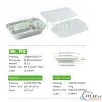 一次性方形铝箔餐盒 烧烤盒