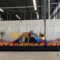 四川双曲铝设备生产厂家13652653169