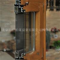 铝包木门窗68系列