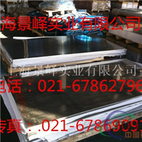 铝合金7075供应、批发――进口7075铝棒