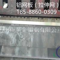 广东铝板冲孔网厂家定制价格&18588600309