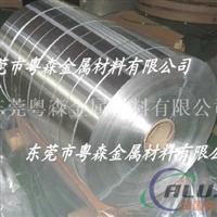 粤森高精密氧化耐磨铝带5052 导电铝带