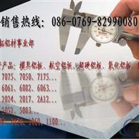 进口易氧化铝板 6063铝板厂家