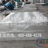 进口压花铝板 6061T6铝板厂家
