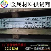 5083镁铝合金板 厂家低价销售